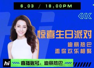 [新闻]210531 迪丽热巴惊喜生日派对安排上了 6月3日来直播间为热巴庆生吧!