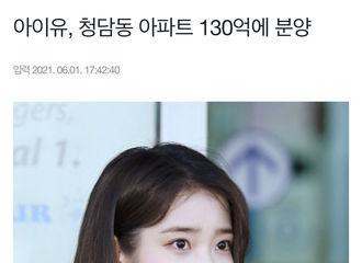 [新闻]210601 IU,以130亿韩元购得清潭公寓