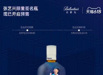 [分享]210603 百龄坛张艺兴签名瓶限量独家开启预售,快来get!