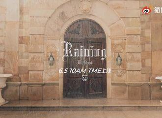 [新闻]210603 小鬼最新单曲《Raining》预告释出 六月的第一首新歌迎着夏风而至