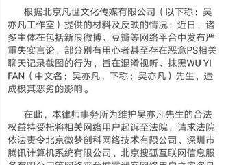 [新闻]210603 北京星权律师事务所发布简讯 接受吴亦凡方委托将起诉造谣者