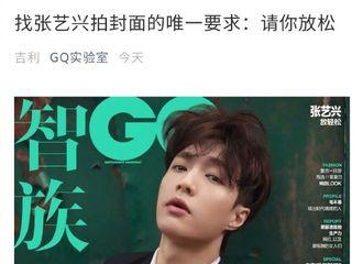 """[分享]210604 时尚杂志《 智族GQ 》""""找张艺兴拍封面的唯一要求:请你放松"""""""