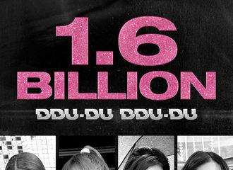 [新闻]210604 BLACKPINK 《DDU-DU DDU-DU》MV点击量突破16亿...K-POP组合最初·最高纪录