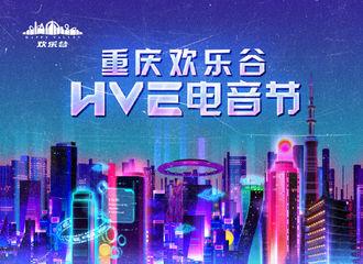 [新闻]210605 Justin舞台粉狂喜!2021重庆欢乐谷HVE电音节首发阵容公布