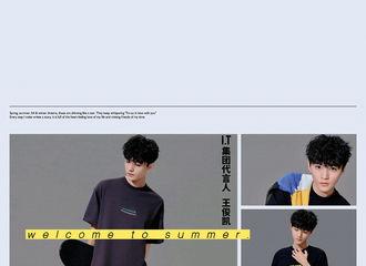 [分享]210606 I.T集团代言人王俊凯帅气广告图合集 精美排版配上代言人谁不说一句绝