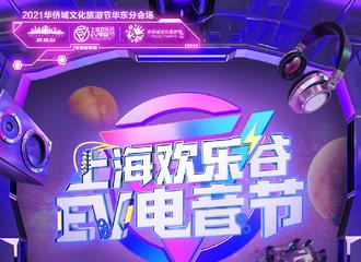 [新闻]210606 黄明昊又一音乐节行程出炉  8月14日将空降上海欢乐谷EV电音节!