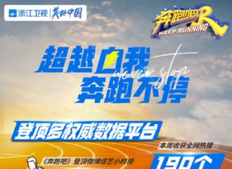 [新闻]210607 《奔跑吧》收视战报出炉 持续领跑周末综艺