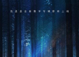 [新闻]210608 范丞丞生日数字专辑概念海报公开 欢迎来到迷雾重重的奇幻世界