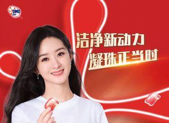 [新闻]210608 赵丽颖奥妙品牌活动准确时间公开 今晚七点锁定直播间不见不散