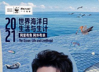 [新闻]210608 张云雷世界海洋日公益曲《听潮》上线 和张云雷一起侧耳「听潮」