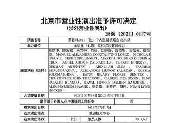 [新闻]210608 网曝蔡徐坤演唱会北京站审批通过 期待已久的演唱会终于要来了吗!