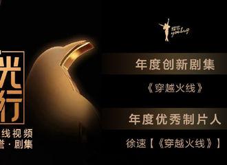 [新闻]210608 《穿越火线》荣获腾讯视频年度创新剧集奖项 肖枫大神终会到达梦寐之地