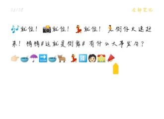 [新闻]210608 《这!就是街舞》官博发布emoji暗号 亲爱滴王队长你终于要来了吗!