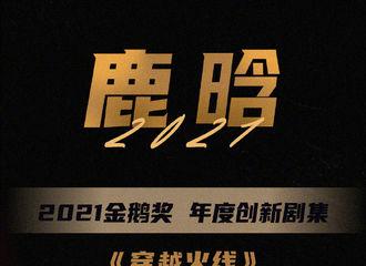 [新闻]210609 鹿晗工作室认领腾讯视频获奖项目 恭喜鹿boss影综双栖收获优异成绩