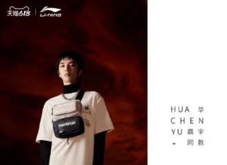 [新闻]210609 华晨宇品牌新图公开 率先上身李宁新款解锁多元化穿搭