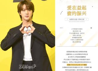 """[新闻]210609 BTS JIN,中国粉丝捐赠""""650万韩元""""被任命为消除贫困大使"""