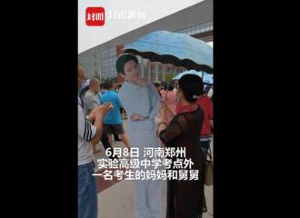 [分享]210609 考生家长举灿烈人形立牌迎接孩子,路人妈妈直呼这么迷人!