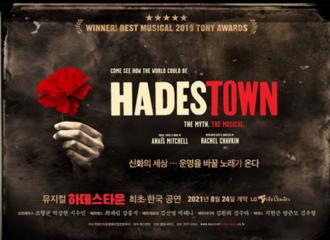 [新闻]210609 朴江贤→EXO XIUMIN《Hadestown》,15日开启门票预售