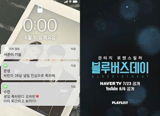 [新闻]210610 Red Velvet Yeri X Pentagon 洪硕《Blue Birthday》预告公开