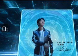 [新闻]210610 英特尔酷睿代言人王俊凯最新广告大片袭来 用思考超越想象用创新改变未来