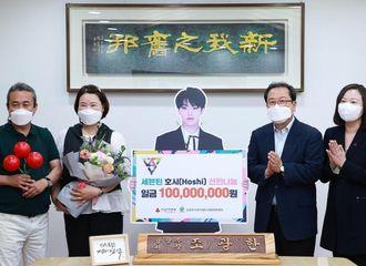 [新闻]210610 SEVENTEEN Hoshi为南杨州市弱势群体捐款1亿韩元