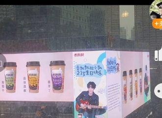 [分享]210610 王俊凯代言广告常驻重庆观音桥 难道是把这块地的大屏包下了吗
