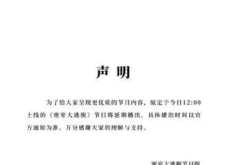 [新闻]210610 《密室大逃脱》发布声明:原定于今日上线的节目将延期播出