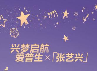 """[分享]210610 代言人张艺兴官宣活动 """"海量墨 自由印""""顺利收官,收获完美成绩单"""