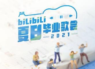 [新闻]210610 《夏日毕业歌会》正式官宣定档6.20 这个夏天王源陪你毕业! 
