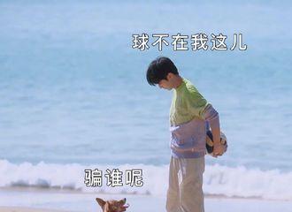 [新闻]210611 《恰好是少年》花絮放送,王俊凯用假动作骗小六