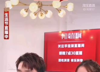 [新闻]210611 李佳琦直播透露6月11日直播嘉宾 5/7的时代少年团正在加载中!