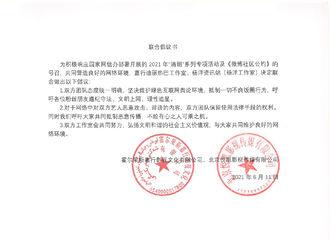 [新闻]210611 迪丽热巴杨洋工作室发布联合倡议书 呼吁粉丝理智追星抵制不良饭圈行为