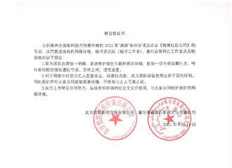 [新闻]210611 杨洋迪丽热巴工作室发布联合倡议书 呼吁粉丝理智追星抵制不良饭圈行为