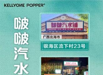[新闻]210611 KELLYONE&SKG线下应援详情分享 啵啵汽水铺的武汉分铺也已开张