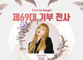 [新闻]210611 BLACKPINK LISA登顶最爱豆第69届捐赠天使