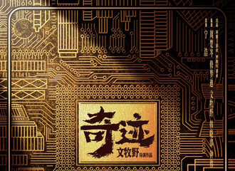 [新闻]210611 电影《奇迹》释出概念海报 官宣领衔主演——易烊千玺