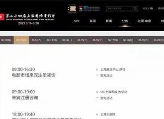 [新闻]210611 朱一龙受邀出席上海国际电影节 马好直播线上观看红毯
