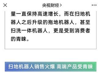 [新闻]210611 肖战代言品牌登央视财经新闻 超称职代言人入股不亏