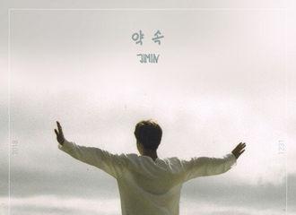 [新闻]210612 防弹少年团智旻首支自作曲《约定》在SoundCloud全球排名第一