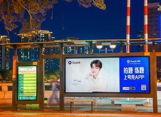 """[新闻]210612 今天你""""偶遇""""夸克代言人王俊凯了吗?来看属于代言人的专属广告排面"""