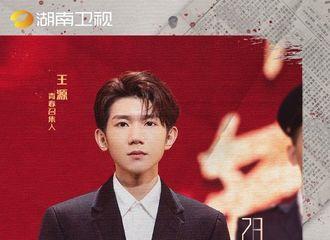 """[新闻]210612 王源《28岁的你》海报公开,周日19:30一起致敬""""人民的总理""""周恩来"""