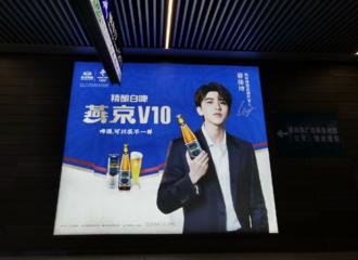 [新闻]210612 蔡徐坤燕京啤酒高铁站广告灯箱已上线 端午节出门偶遇坤坤吧!