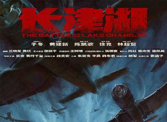 [新闻]210612 中国胜利三部曲发布会今日举办,《长津湖》先导海报传达不负光荣使命的战斗精神