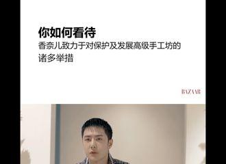 [新闻]210613 《时尚芭莎》发布王一博香奈儿活动后台专访 听品牌大使讲述香奈儿 x 城堡的联系