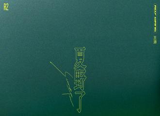 [新闻]210613 没有新歌听的夏天是不完整的,王源2021全新创作专辑《夏野了》即将上线!