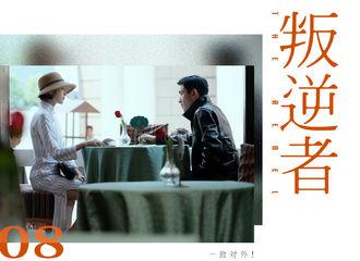 [分享]210614 朱一龙携芭娜娜小黄冰淇淋广告出场 《叛逆者》爱奇艺站内热度破8000