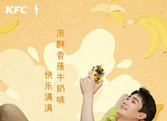 [新闻]210616 朱一龙芭娜娜小黄冰淇淋宣传照上新 膳魔师公开代言人全新VCR一则