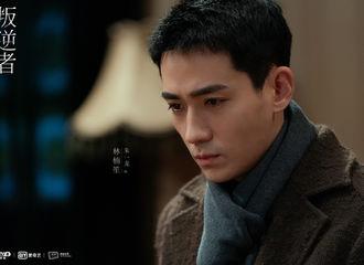 [新闻]210617 《叛逆者》官宣登陆CCTV-1下午档 林楠笙再次出发,邀君同行