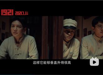 [新闻]210617 王俊凯电影《1921》制作特辑分享 独具匠心的电影团队一定值得期待