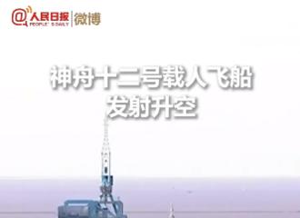 [新闻]210617 神舟十二号载人飞船发射圆满成功 范丞丞上线祝愿英雄平安凯旋